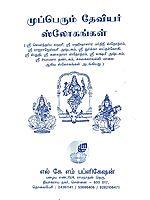 Slokas on Lakshmi, Saraswati and Parvati (Tamil)
