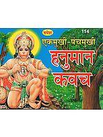 एकमुखी-पंचमुखी हनुमान कवच - Ekamukhi-Panchmukhi Hanuman Kavach