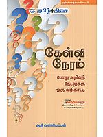 General Knowledge Questions and Answers (Tamil)