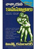 Vatsayana Kamasutralu (Telugu)