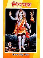Shiva Mantra (Bengali)
