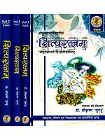 शिल्परत्नम् - Shilpa Ratnam- The Authentic Scripture of Architecture, Carving and Painting Arts (Set of 4 Books)