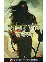 शाबर मंत्र सर्वस्व - Shabar Mantra Sarvasva