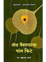 जेथ वैराग्याचा पांग फिटे- Jeth Vairagyacha Pang Fite (Marathi)