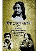 Rabindra Chetanay Bharat Barsha Ebang Prasangik Swami Vivekananda- Sri Aurobinda (Bengali)