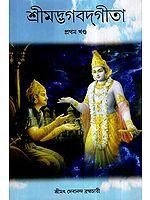Srimad Bhagavad Gita in Bengali (Vol-I)
