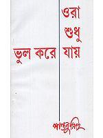 ওরা শুধু ভুল করে যায় - Ora Sudhu Bhula Kare Yaya: They Just Make the Mistake (An Old and Rare Book in Bengali)