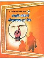 संस्कृति - संजीवनी  श्रीमदभागवत एवं गीता- Sanjivni Shrimadbhagwat and Gita