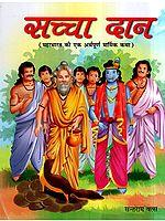सच्चा दान (महाभारत की एक अर्थपूर्ण मार्मिक कथा)- The True Sacrifice- A Meaningful Touching Tale Adapted From Mahabharata (Children Book)