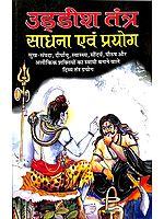 उड्डीश तंत्र (साधना एवं प्रयोग): Uddisha Tantra (Sadhna and Prayoga)