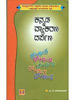 ಕನ್ನಡ ವ್ಯಾಕರಣ ದರ್ಪಣ: Kannada vyakarana Darpana in Kannada