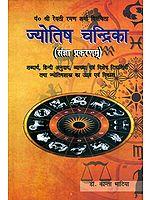 ज्योतिष चन्द्रिका: Jyotish Chandrika