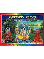 ಶ್ರೀ ಗುರು ಚರಿತ್ರ: Shri Guru Charitra (Kannada)