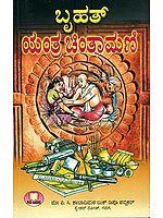 ಬೃಹತ್ ಯಂತ್ರ ಚಿಂತಾಮಣಿ: Brihat Yantra Chintamani (Kannada)