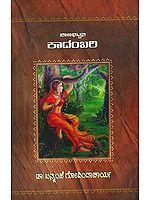 ಕಾದಂಬರಿ: Kadambari (Kannada)