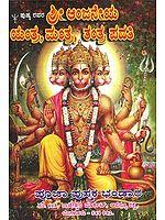 ಶ್ರೀ ಆಂಜನೇಯ ಯಂತ್ರ, ಮಂತ್ರ, ತಂತ್ರ, ಪದ್ಧತಿ: Shri Anjaneya Yantra, Mantra, Tantra Paddhati (Kannada)