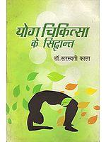योग चिकित्सा के सिद्धान्त: Principles of Yoga Chikitsa