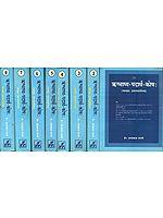 ऋग्भाष्य -पदार्थ - कोष: Encyclopaedia of Comparative Word-Meanings of the Rigveda (Set of 8 Volumes)