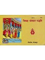 विवाह-संस्कार-पद्धति: Vivaha Sanskar Paddhati