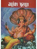 ગણેશ પુરાણ:Ganesh Puran(Gujarati)