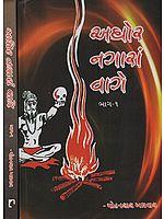Aghor Nagara Vage in Gujarati (Set of 2 Volume)