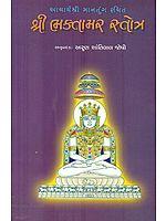 શ્રી ભક્તામર સ્તોત્ર: Sri Bhaktamar Stotra (Gujarati)