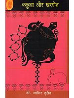 कछुआ और खरगोश : Tortoise and Rabbit (Hindi Short Stories)