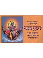 गरुड़ पुराण - Garuda Purana (Marathi)