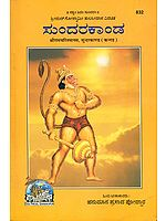 ಸುಂದರಕಾಂಡ: Sundar Kanda (Kannada)