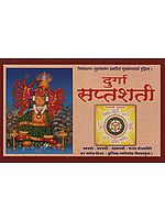दुर्गा सप्तशती - Durga Saptashti (Marathi)