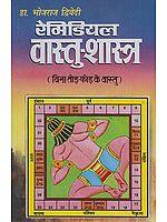 रेमिडियल वास्तु-शास्त्र (बिना तोड़ फोड़ के वास्तु): Remedial Vastu Shastra (Vastu without Shattering)