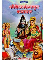 सचित्र श्री शिवलीलामृत कथासार: Shri Shiva Lila Amrit Kathasar With Illustrations (Marathi)