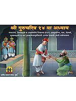 श्री गुरुचरित्र १४ वा अध्याय - Shri Guru Charitra Chapter 14