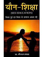 यौन शिक्षा: Sex Education