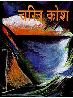 चरित्र कोश: Character Dictionary