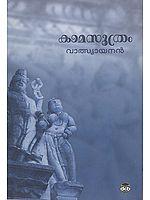 Kamasutra (Malayalam)