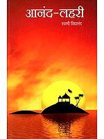 आनंद-लहरी - Anand-Lahari