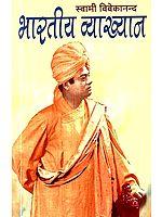 भारतीय व्याख्यान- Indian Lectures
