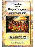Aartee evam Bhajan Sangraha ((Text and Transliteration))