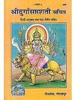 श्रीदुर्गासप्तशती सचित्र: हिन्दी-अनुवाद तथा पाठ-विधि-सहित: Shri Durga Saptashati Illustrated (With Hindi Translation)