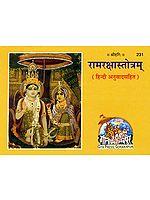 रामरक्षास्तोत्रम्(हिन्दी अनुवादसहित): Ram Raksha Stotram (With Hindi Translation)