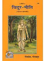 विदुर-नीति: संस्कृत एवम् हिन्दी अनुवाद (Vidur-Niti)
