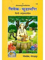 विवेक चूड़ामणि (संस्कृत एवम हिन्दी अनुवाद) -Viveka Chudamani of Shankaracharya