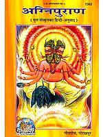 अग्निपुराण (केवल हिन्दी अनुवाद) - The Agni Purana