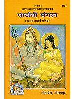 पार्वती मंगल: Parvati Mangal of Tulsidas (With Hindi Translation)