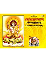 श्री सूर्यसहस्त्रनामस्तोत्रम्: Surya Sahasranama (Thousand Names of The Sun God)