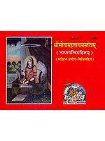 श्री सीता सहस्त्रनाम स्तोत्रम् Shri Sita Sahasranama - Thousand Names of Sita Ji