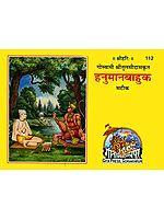 हनुमानबाहुक: Hanuman Bahuk
