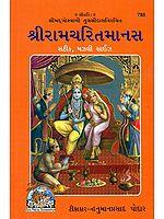 गुजराती रामचरितमानस: Shri Ramacharitamanasa (Gujarati)