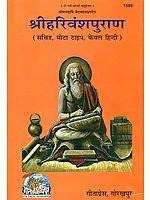 श्री हरिवंश पुराण - Harivamsa Purana (Hindi Only)
